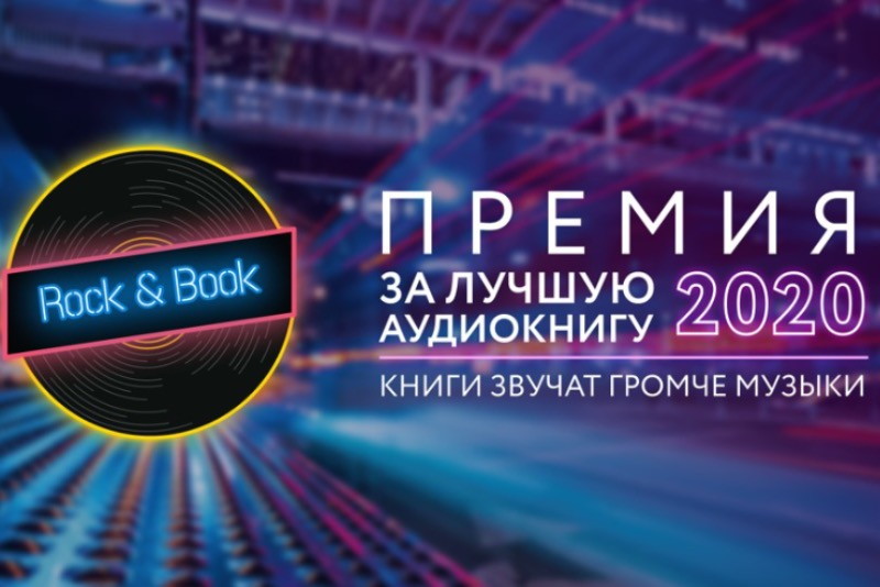 Tyumen-Entwickler für den Rock & Book Reader's Award nominiert
